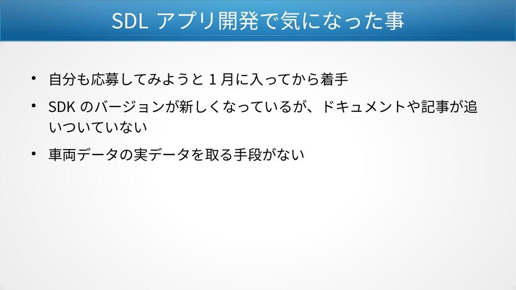SDL アプリ開発で気になった事 ● 自分も応募してみようと 1 月に入ってから着手 ● SD...