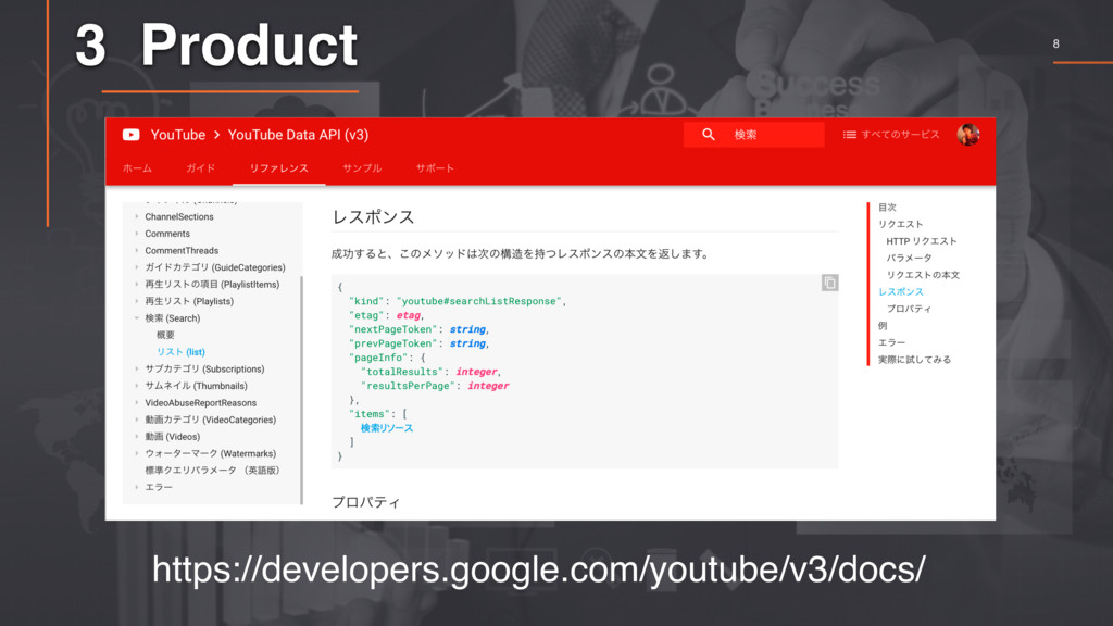 8 3 Product https://developers.google.com/youtu...