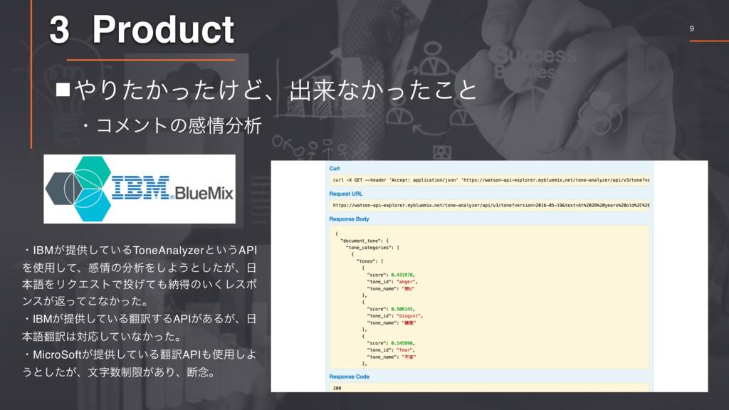 9 3 Product 䡧Γ͔͚ͨͬͨͲɺग़དྷͳ͔ͬͨ͜ͱ ɾίϝϯτͷײੳ ɾIBM͕...