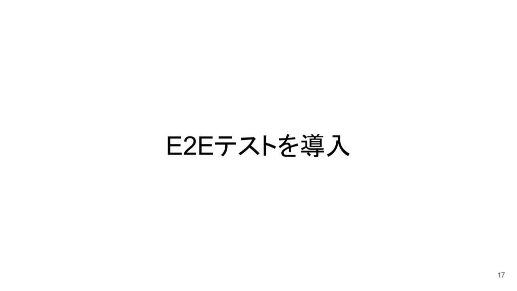 E2Eテストを導入 17