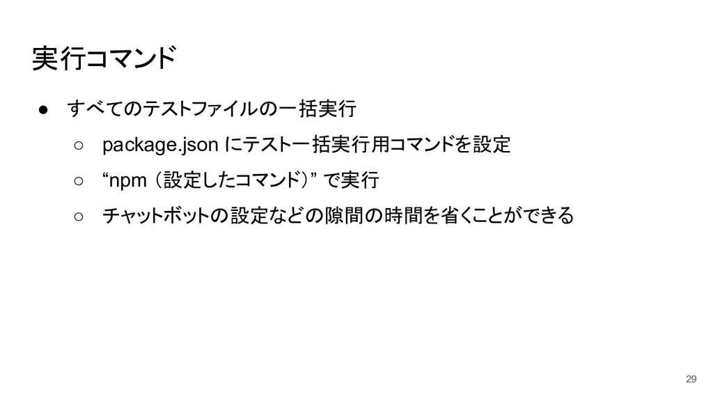 実行コマンド ● すべてのテストファイルの一括実行 ○ package.json にテスト一括...