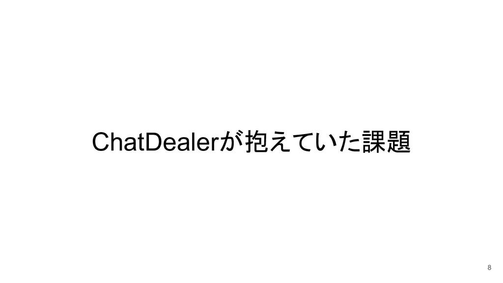 ChatDealerが抱えていた課題 8