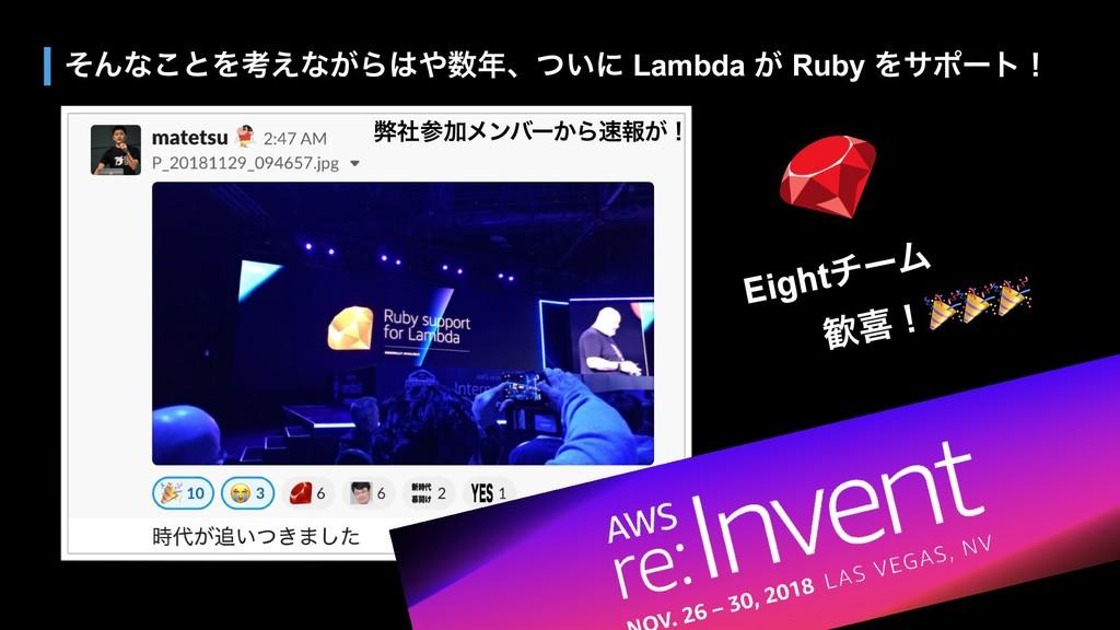 ͦΜͳ͜ͱΛߟ͑ͳ͕Βɺ͍ͭʹ Lambda ͕ Ruby Λαϙʔτʂ Eightν...