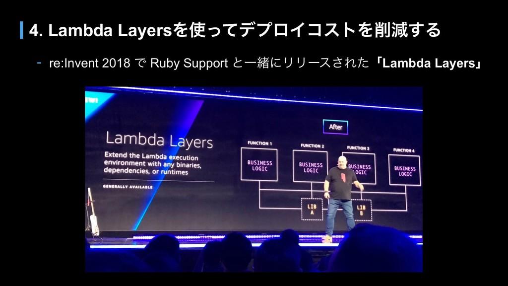 - re:Invent 2018 Ͱ Ruby Support ͱҰॹʹϦϦʔε͞ΕͨʮLam...
