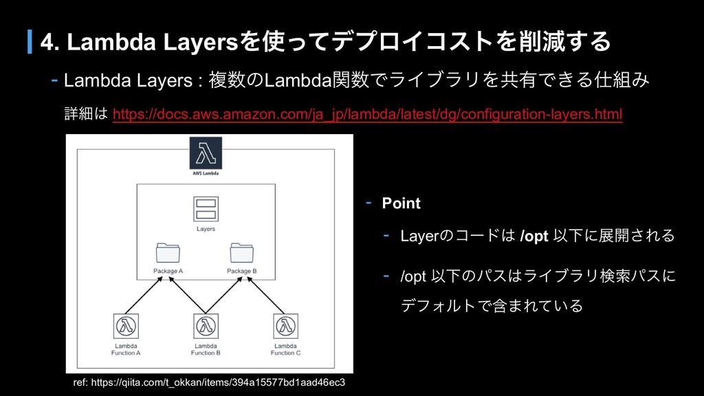 - Lambda Layers : ෳͷLambdaؔͰϥΠϒϥϦΛڞ༗Ͱ͖ΔΈ ৄ...