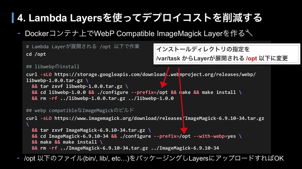 - Dockerίϯςφ্ͰWebP Compatible ImageMagick Layer...