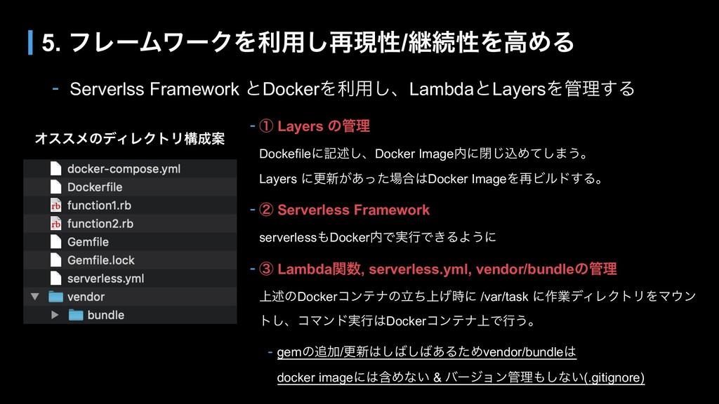 - Serverlss Framework ͱDockerΛར༻͠ɺLambdaͱLayers...