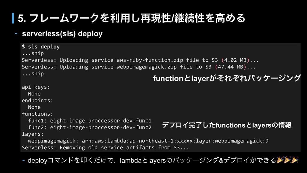 $ sls deploy ...snip Serverless: Uploading serv...