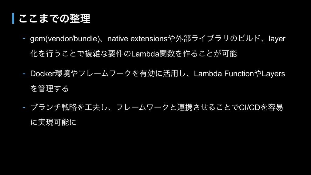 - gem(vendor/bundle)ɺnative extensions֎෦ϥΠϒϥϦͷ...