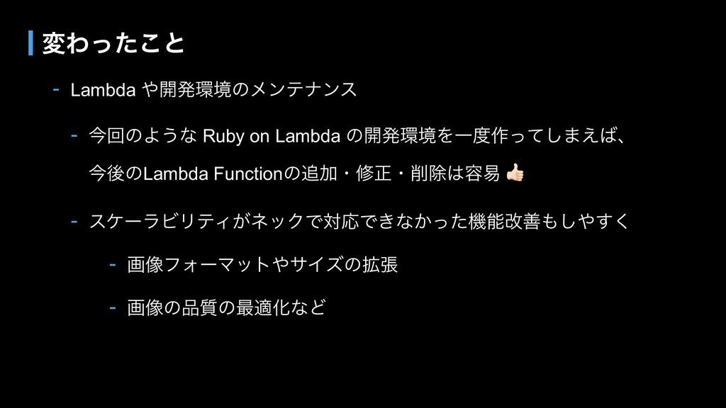 - Lambda ։ൃڥͷϝϯςφϯε - ࠓճͷΑ͏ͳ Ruby on Lambda ͷ...