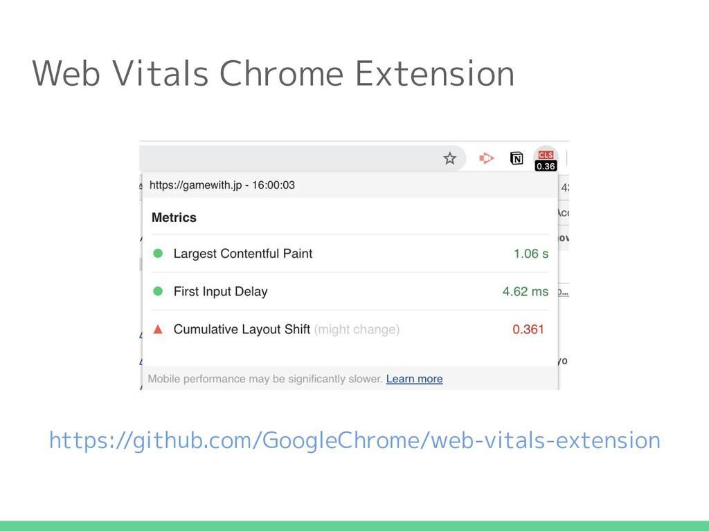 Web Vitals Chrome Extension https://github.com/...