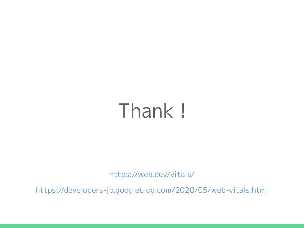 Thank ! https://web.dev/vitals/ https://develop...