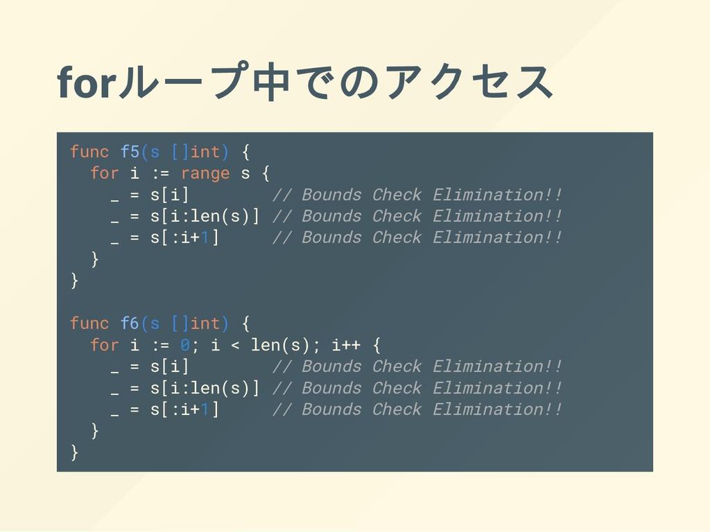 forループ中でのアクセス func f5(s []int) { for i := range...