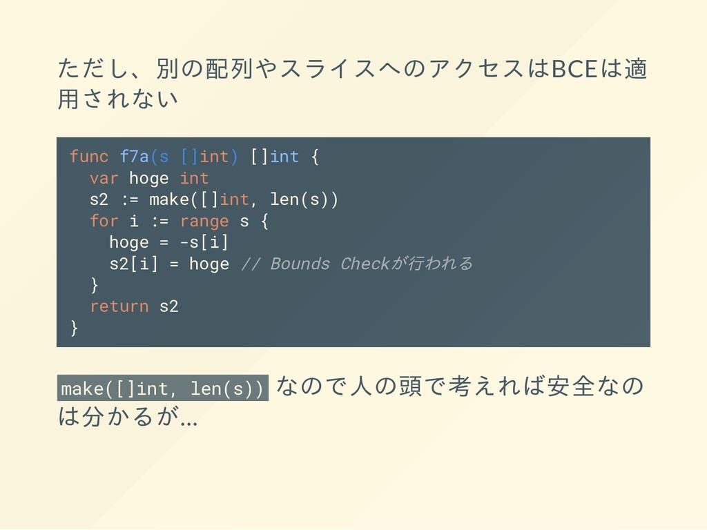 ただし、別の配列やスライスへのアクセスはBCEは適 用されない func f7a(s []in...