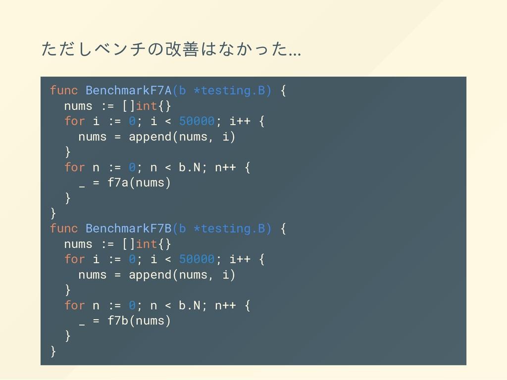 ただしベンチの改善はなかった… func BenchmarkF7A(b *testing.B)...