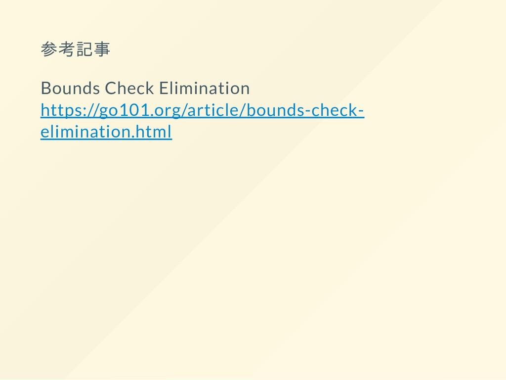 参考記事 Bounds Check Elimination https://go101.org...