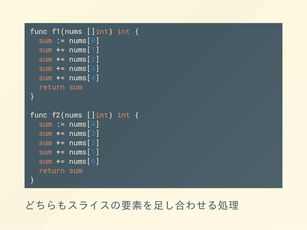 func f1(nums []int) int { sum := nums[0] sum +=...