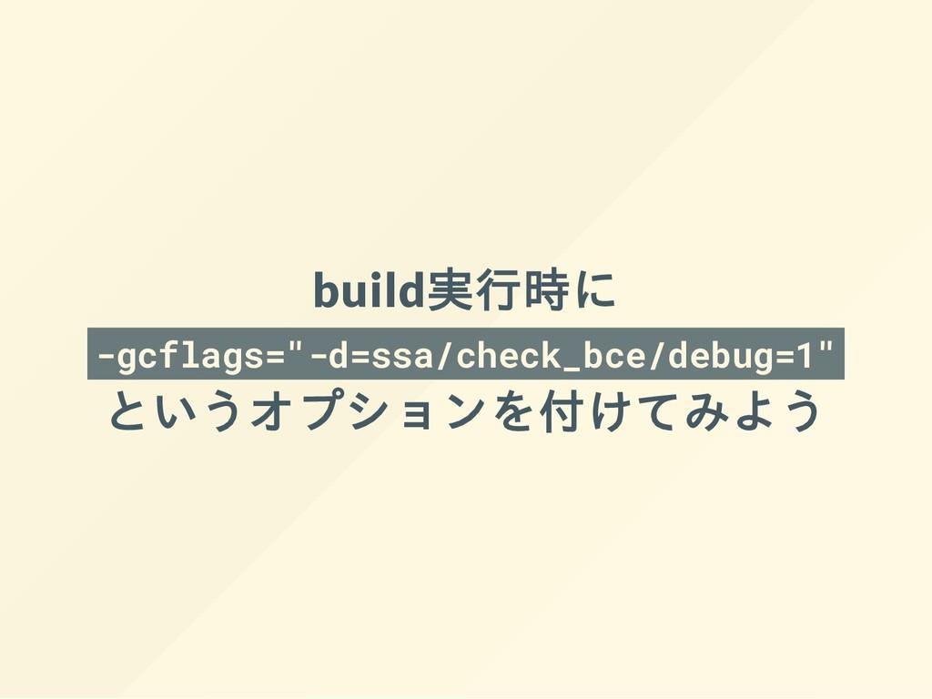 "build実行時に -gcflags=""-d=ssa/check_bce/debug=1"" と..."