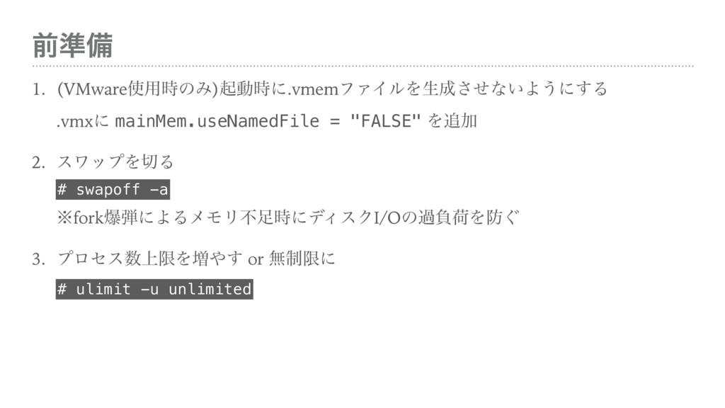 લ४උ 1. (VMware༻ͷΈ)ىಈʹ.vmemϑΝΠϧΛੜͤ͞ͳ͍Α͏ʹ͢Δ ...