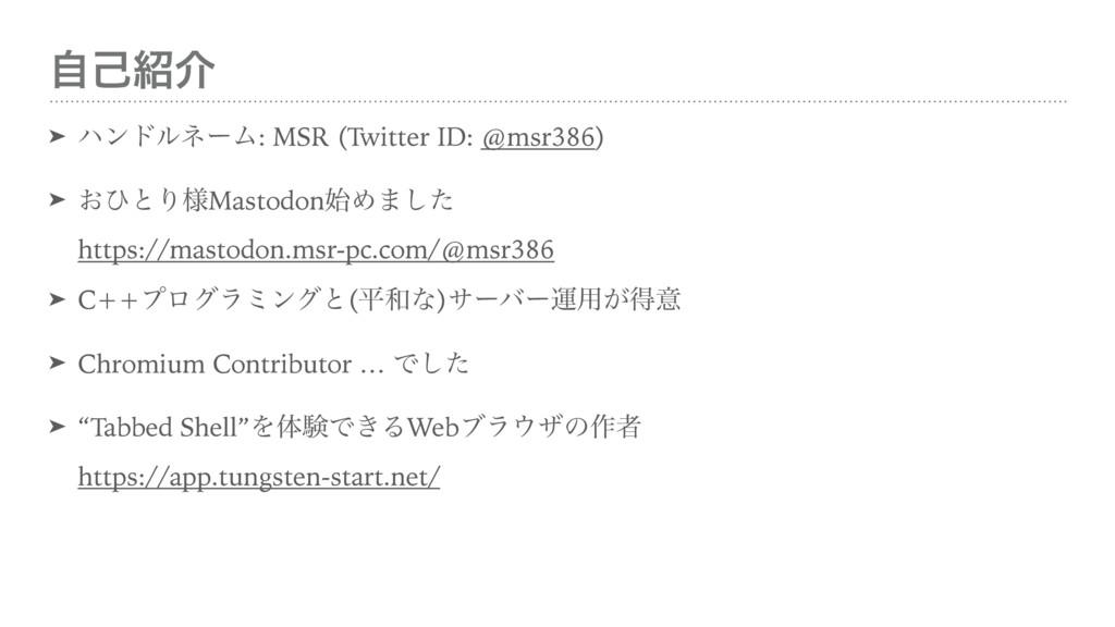 ࣗݾհ ➤ ϋϯυϧωʔϜ: MSR (Twitter ID: @msr386) ➤ ͓ͻͱ...