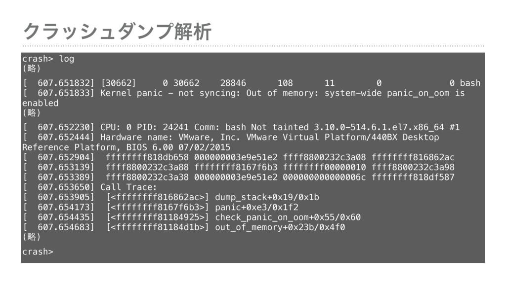 Ϋϥογϡμϯϓղੳ crash> log (ུ) [ 607.651832] [3066...