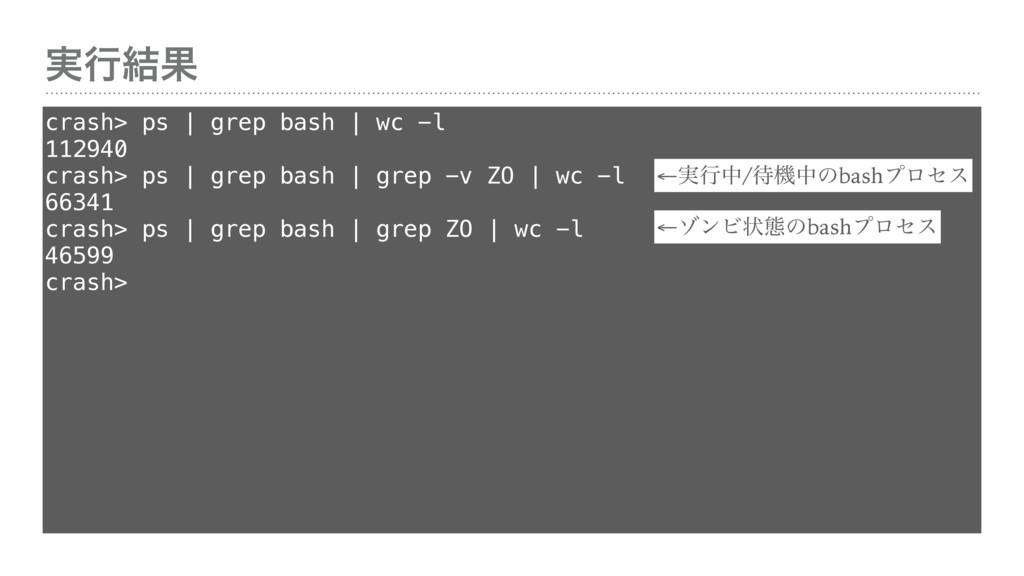 ࣮ߦ݁Ռ crash> ps | grep bash | wc -l 112940 cra...