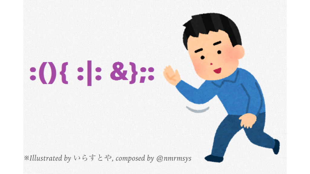 :(){ :|:& };: ※Illustrated by ͍Β͢ͱ, composed b...