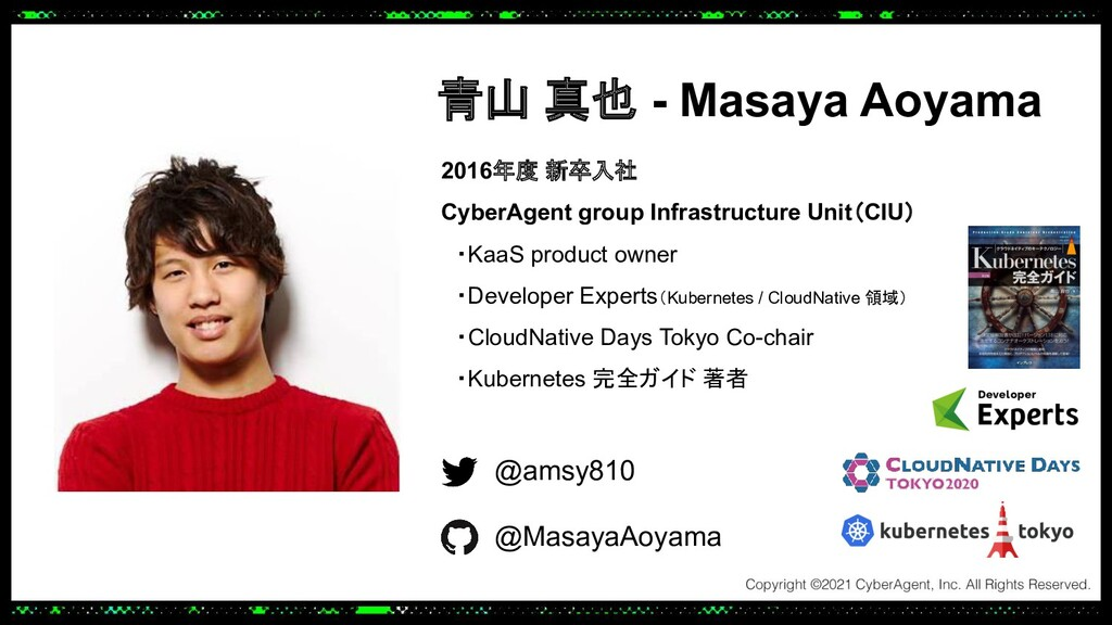 青山 真也 - Masaya Aoyama 2016年度 新卒入社 CyberAgent gr...