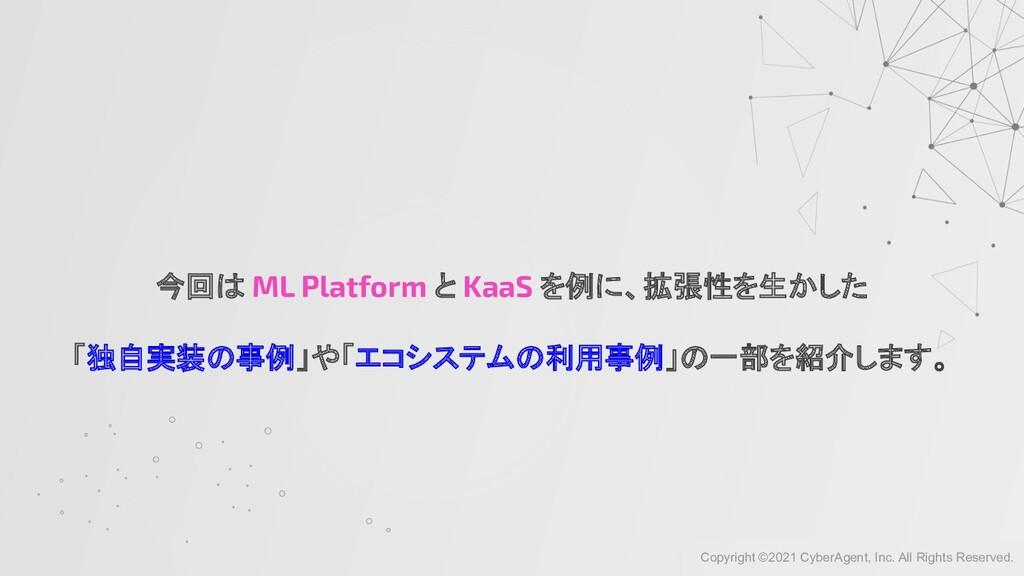 今回は ML Platform と KaaS を例に、拡張性を生かした 「独自実装の事例」や「...