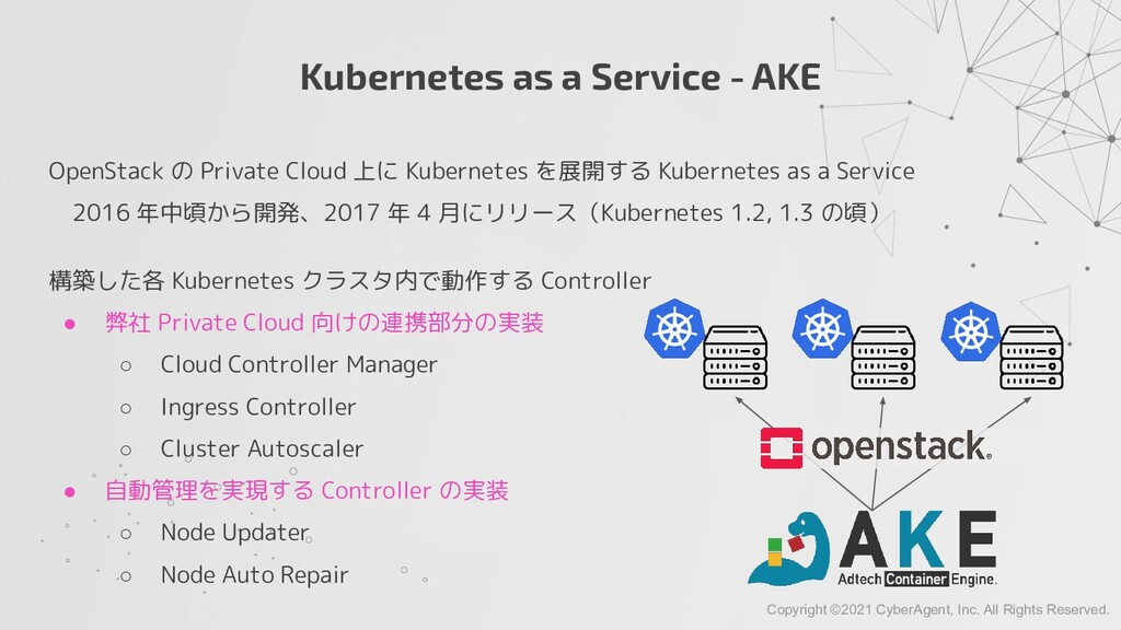 Kubernetes as a Service - AKE OpenStack の Priva...