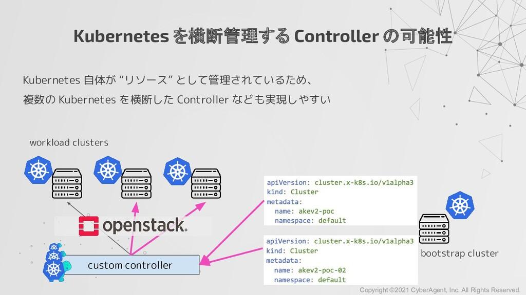 Kubernetes を横断管理する Controller の可能性 Kubernetes 自...