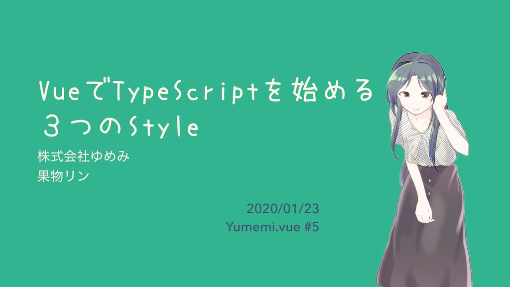 VueでTypeScriptを始める 3つのStyle גࣜձࣾΏΊΈ ՌϦϯ 2020/0...