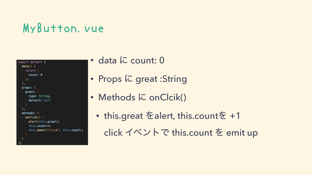 MyButton.vue • data ʹ count: 0 • Props ʹ great ...