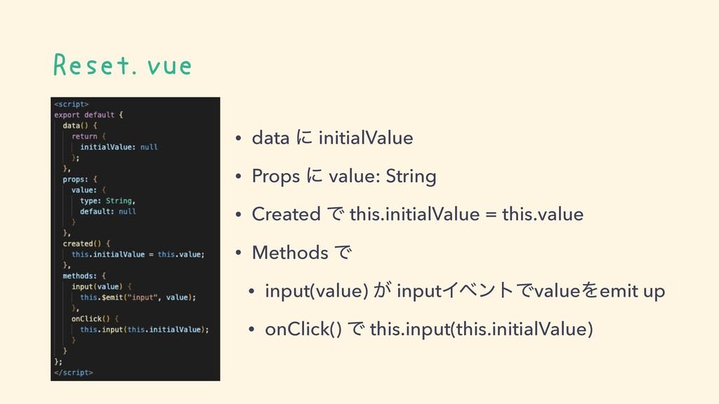 Reset.vue • data ʹ initialValue • Props ʹ value...
