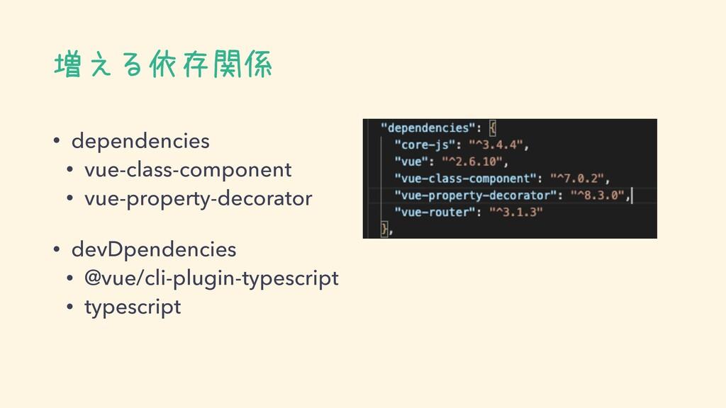 増える依存関係 • dependencies • vue-class-component • ...