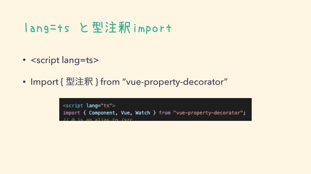 lang=ts と型注釈import • <script lang=ts> • Import ...