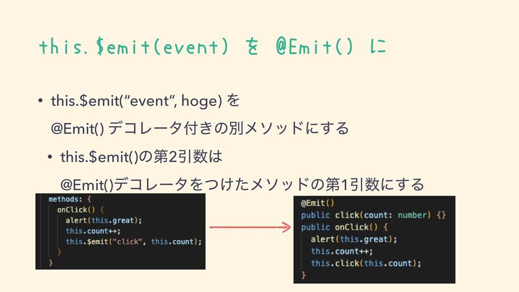 "this.$emit(event) を @Emit() に • this.$emit(""eve..."