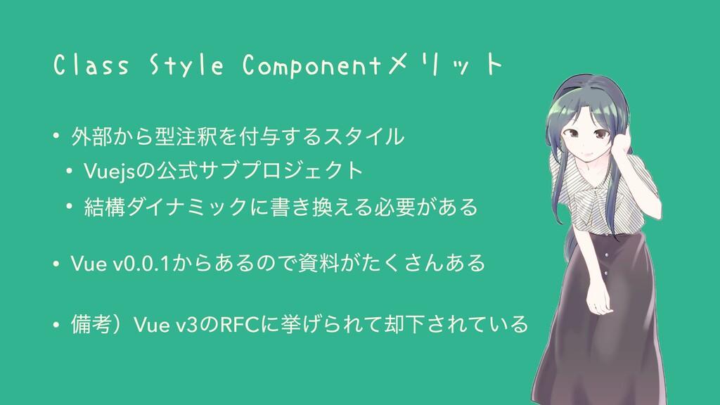 Class Style Componentメリット • ֎෦͔ΒܕऍΛ༩͢ΔελΠϧ • ...