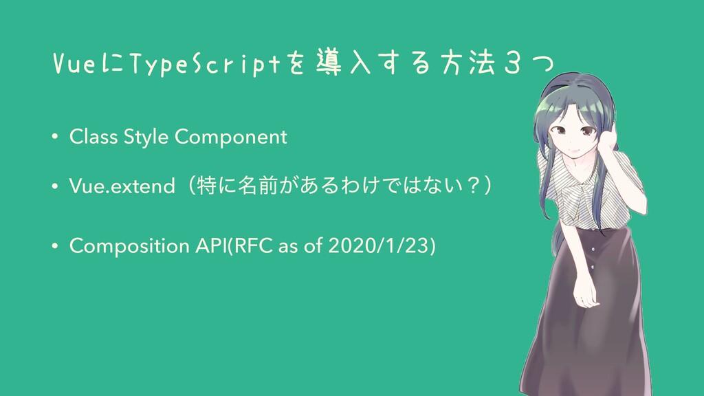 VueにTypeScriptを導入する方法3つ • Class Style Component...