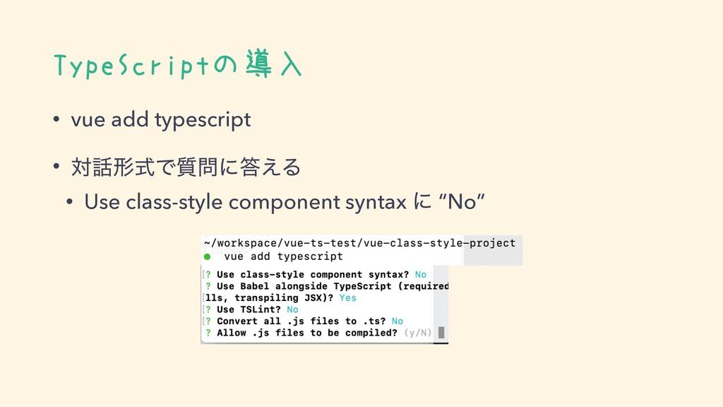 TypeScriptの導入 • vue add typescript • ରܗࣜͰ࣭ʹ͑...