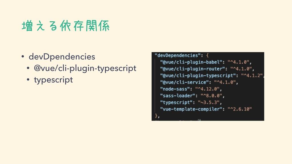 増える依存関係 • devDpendencies • @vue/cli-plugin-type...