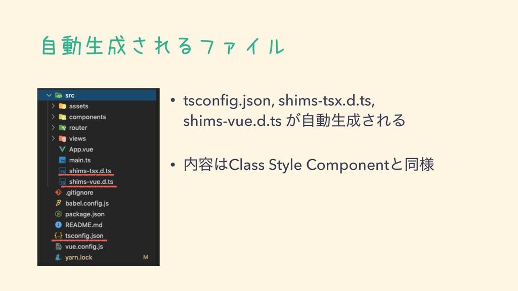 自動生成されるファイル • tsconfig.json, shims-tsx.d.ts,  s...