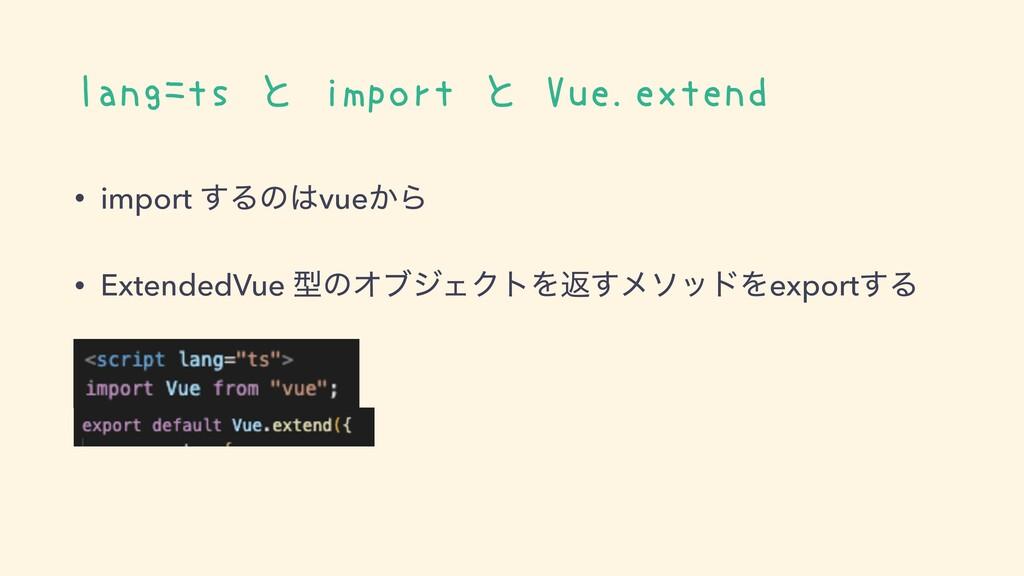 lang=ts と import と Vue.extend • import ͢Δͷvue͔...