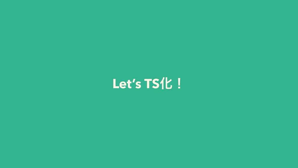Let's TSԽʂ
