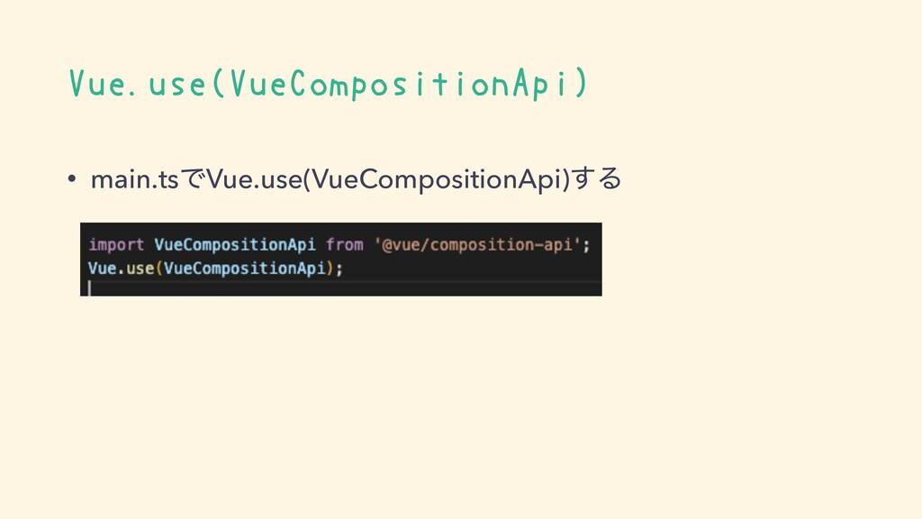 Vue.use(VueCompositionApi) • main.tsͰVue.use(Vu...