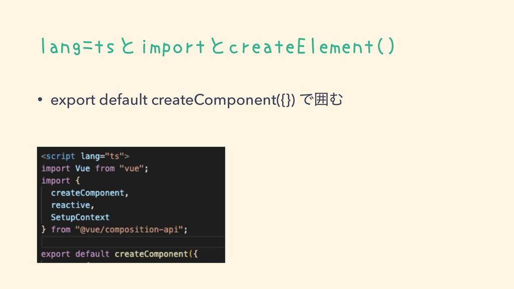 lang=tsとimportとcreateElement() • export default...