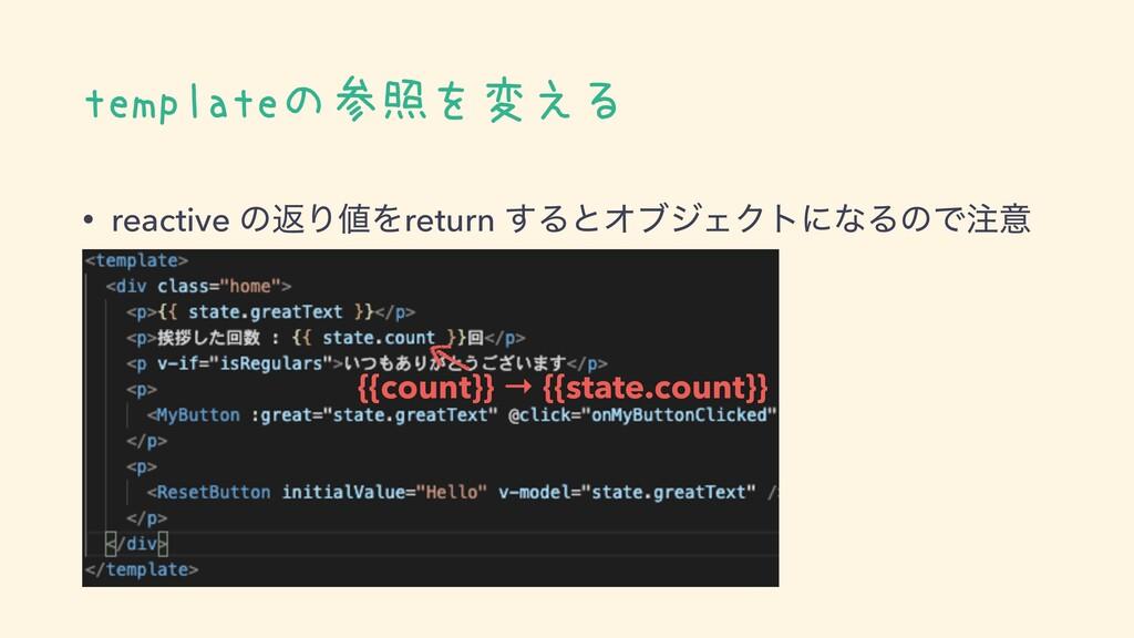 templateの参照を変える • reactive ͷฦΓΛreturn ͢ΔͱΦϒδΣΫ...