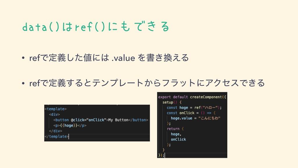 data()はref()にもできる • refͰఆٛͨ͠ʹ .value Λॻ͖͑Δ •...