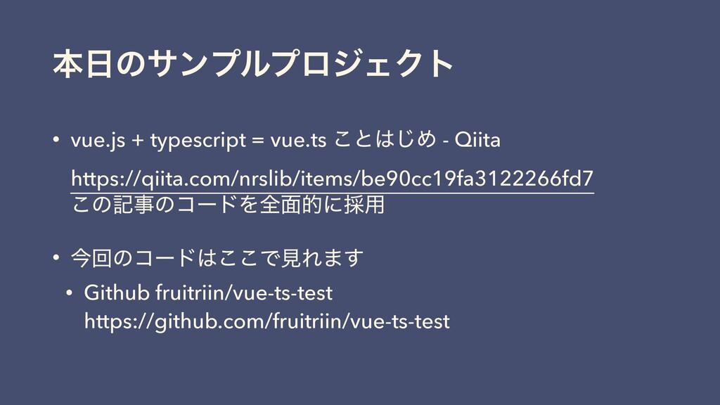 ຊͷαϯϓϧϓϩδΣΫτ • vue.js + typescript = vue.ts ͜ͱ...
