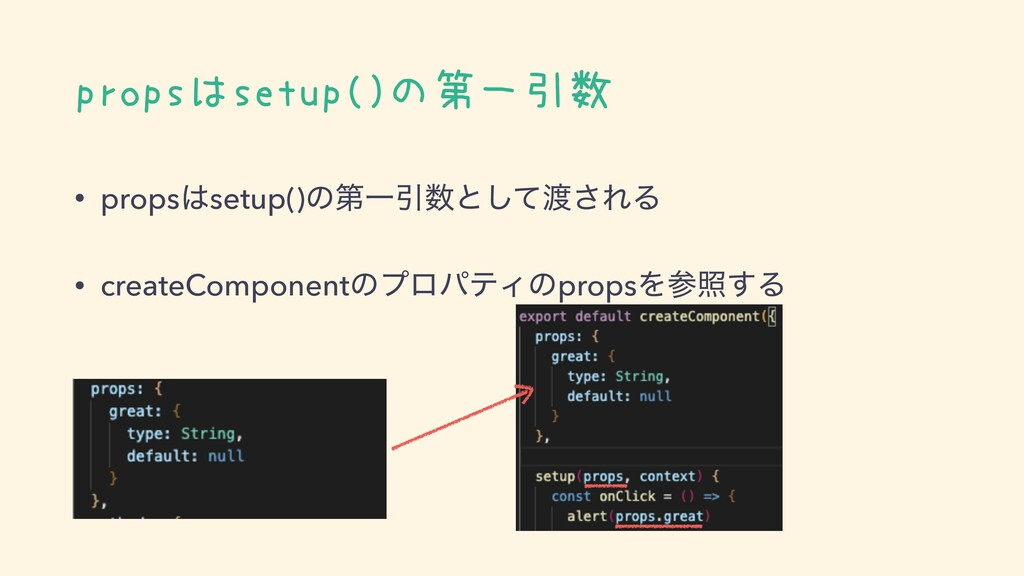 propsはsetup()の第一引数 • propssetup()ͷୈҰҾͱͯ͠͞ΕΔ ...